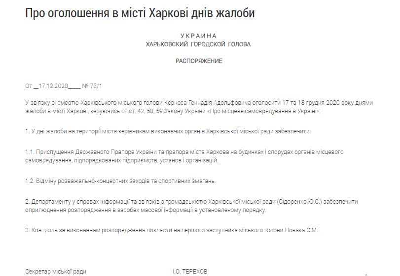 В Харькове сократили дни траура по Кернесу