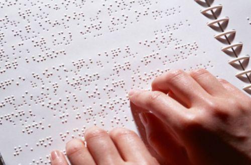 Сегодня отмечается Всемирный день азбуки Брайля