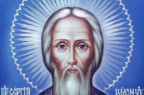 Короткая молитва Сергию Радонежскому, которая поможет в трудную минуту
