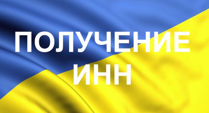 Получить ИНН для жителей Киева
