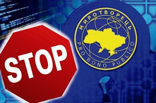 """Европарламент призвал запретить деятельность сайта """"Миротворец"""""""
