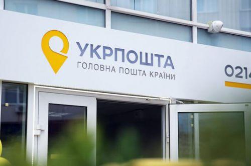 """""""Укрпочта"""" прекратит доставлять пенсии: стала известна дата"""