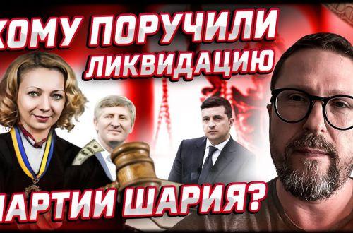 Дело о закрытии Партии Шария будет вести судья Векуа, принимавшая решения в пользу Ахметова