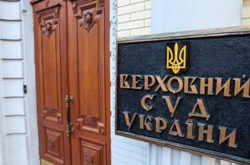 Звільнення Тупицького: Верховний суд відкрив справу щодо оскарження указу Зеленського