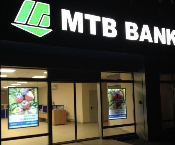 существенными владельцами МТБ Банка является Михаил Партикевич, Игорь Згуров, Юрий Кралов и Хамед Алихани