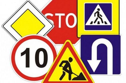 Новые дорожные знаки: что изменится для украинских водителей. ФОТО