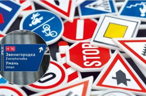 Украина вводит на дорогах новые дорожные знаки