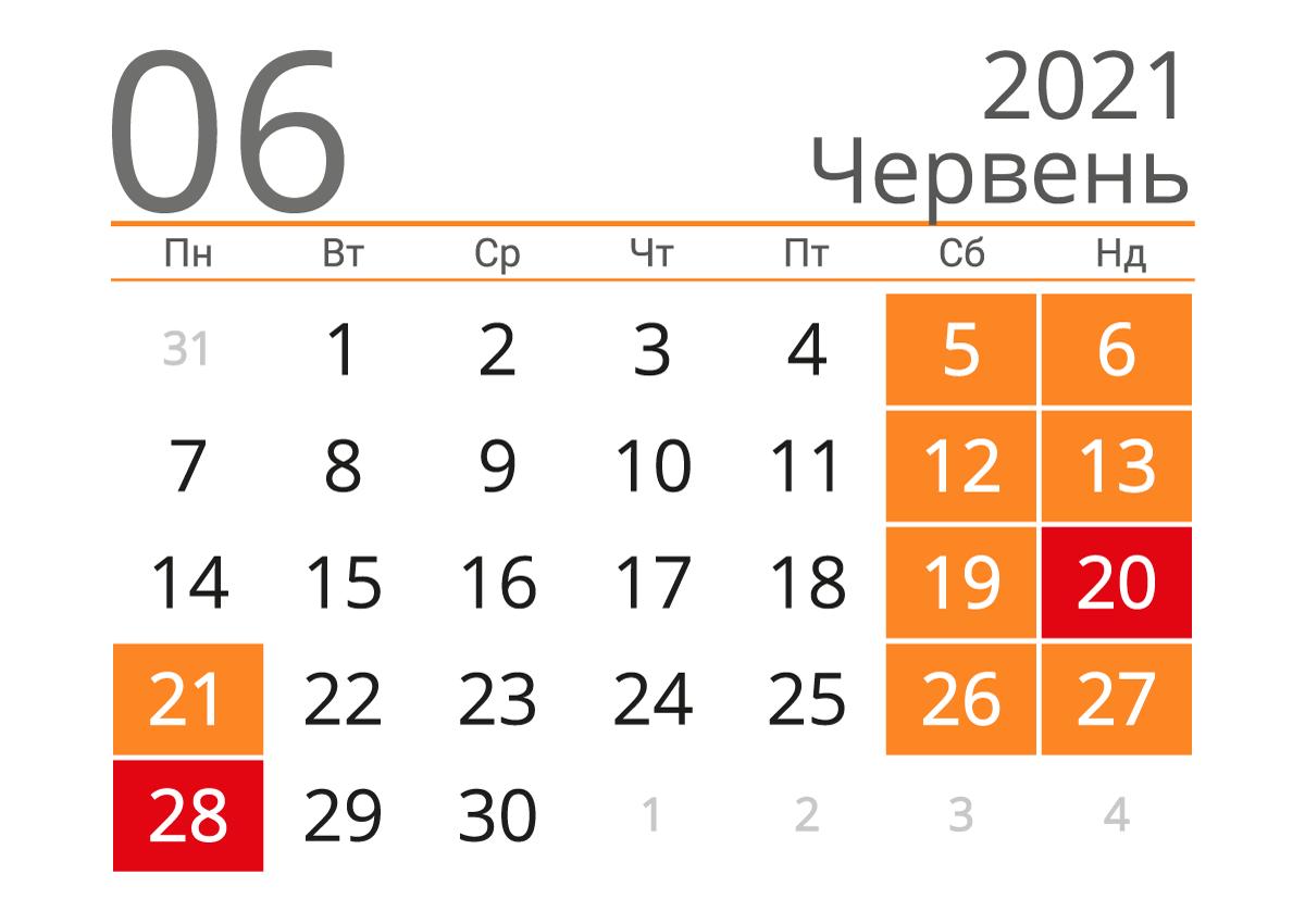 В июне украинцев ждут два дополнительных выходных дня