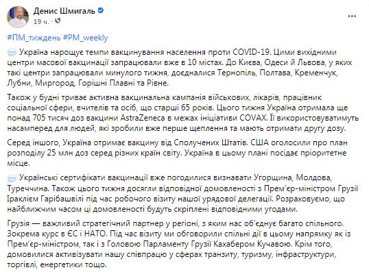 Названы четыре страны, которые согласились признать украинские COVID-сертификаты