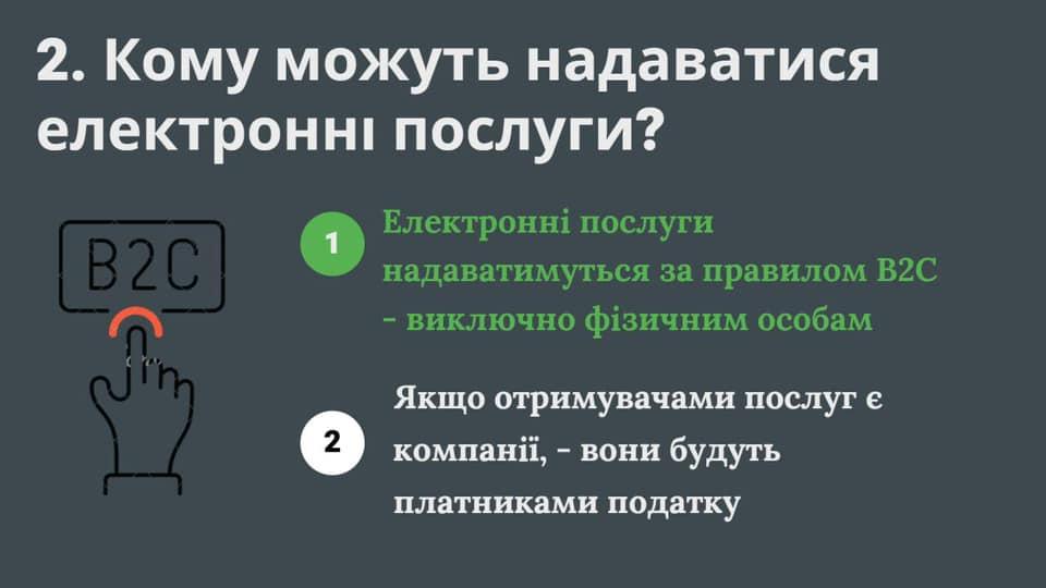 Налог на Google: будут ли украинцы платить за пользование поисковиком