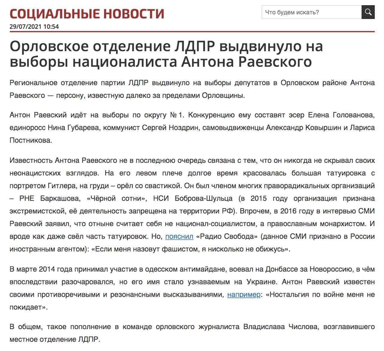 СМИ об Антоне Раевском