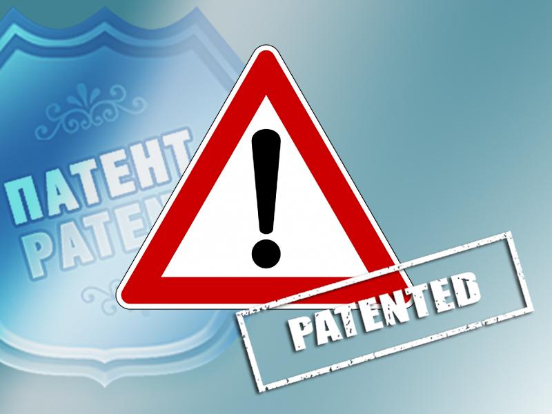 Допомога в отриманні патенту на промисловий зразок