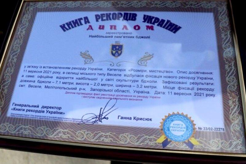 В Украине памятник пчеле стал рекордсменом. ФОТО