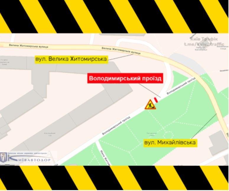 Ограничение движения в Киеве:  где пройдут дорожные работы. КАРТА