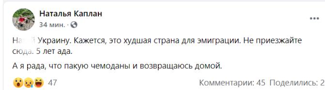 Двоюродная сестра сенцова обматерила Украину и призвала уезжать. ФОТО
